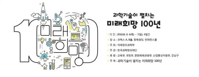 한국과학창의재단 제공